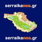 SerraikaNea.gr icon