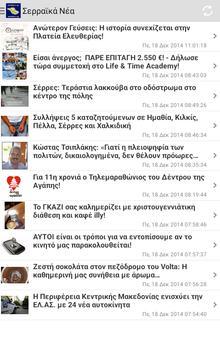 SerraikaNea.gr apk screenshot