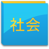 公務員試験対策!社会編 icon