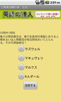 公務員試験対策!社会編 apk screenshot