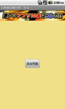 公務員試験対策!社会編 poster