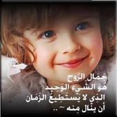 حكم واقوال مصورة منوعة Sayings icon
