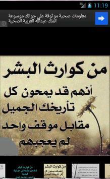 حكم واقوال مصورة منوعة Sayings poster