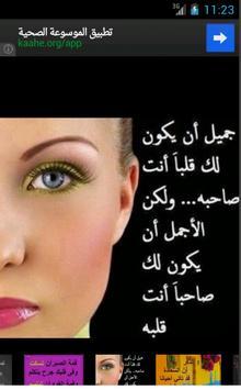 حكم واقوال مصورة منوعة Sayings screenshot 2