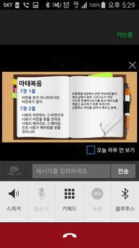 데일리바이블 apk screenshot