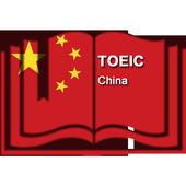 简单的方法来记忆英语词汇(TOEIC)English icon