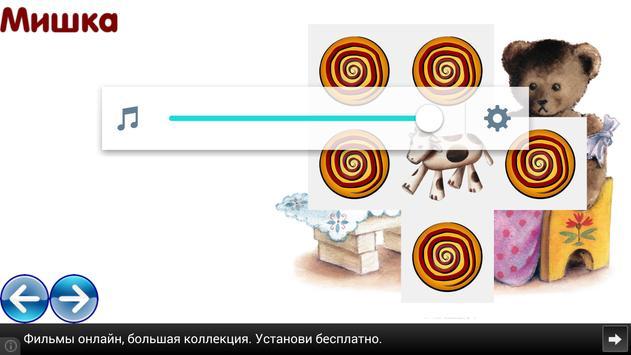 Для детей: стишки с играми Screenshot 10