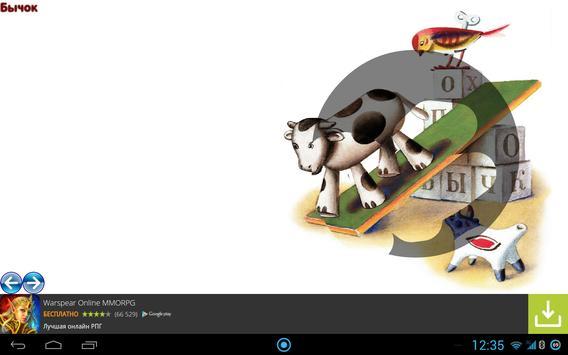 Для детей: стишки с играми Screenshot 7