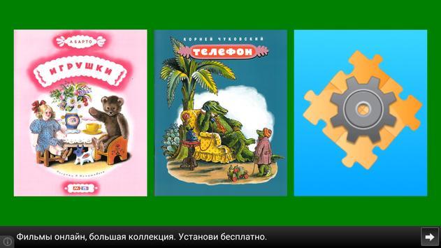 Для детей: стишки с играми Screenshot 4