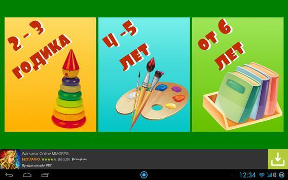 Для детей: стишки с играми screenshot 5
