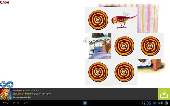 Для детей: стишки с играми Screenshot 8