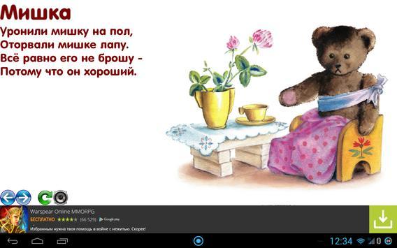 Для детей: стишки с играми screenshot 9