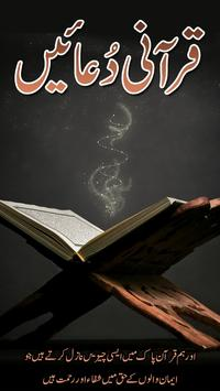 Qurani Duain poster