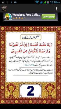 Qurani Duain apk screenshot