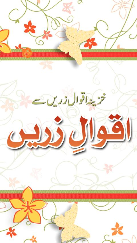 Aqwale Zareen for Android - APK Download