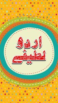 Urdu Lateefey poster