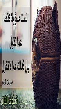 قطوف الكلام poster