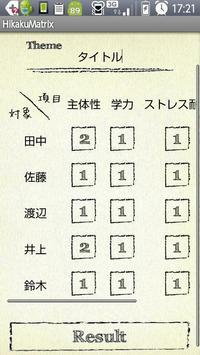 HikakuMatrix apk screenshot