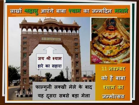Shyam Baba Bhajan screenshot 4