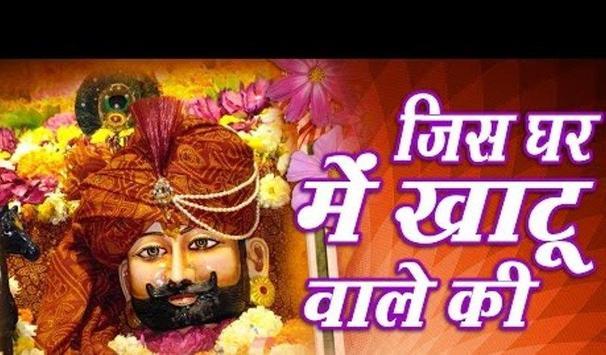 Shyam Baba Bhajan poster
