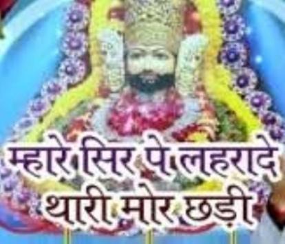 Shyam Baba Bhajan screenshot 1