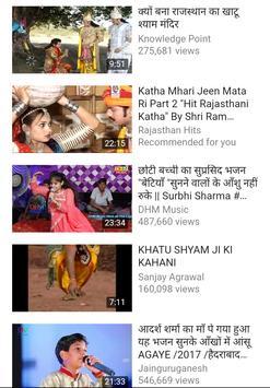 Shyam Baba Bhajan screenshot 2
