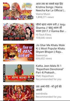 Shyam Baba Bhajan screenshot 3