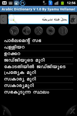 Arabic to Malayalam Dictionary for Android - APK Download