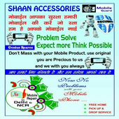 Shaan Service Plan (H) icon