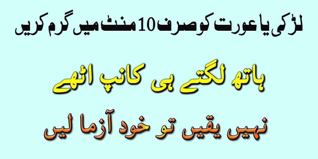 Orat Kab Garm Hoti Hai Full Book for Android - APK Download