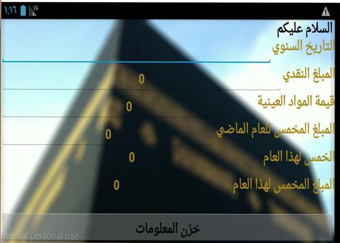 الخمس screenshot 1