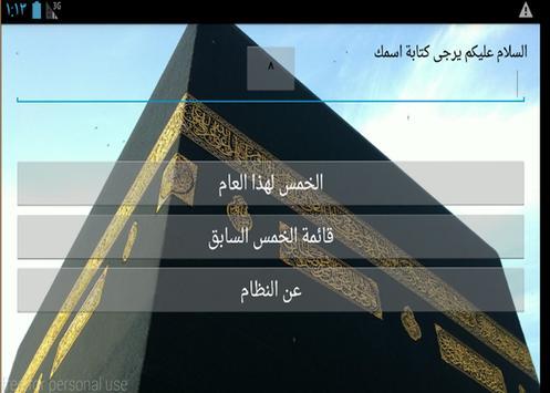 الخمس screenshot 2