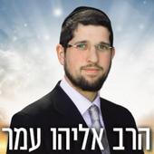 הרב אליהו עמר icon