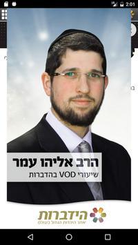 הרב אליהו עמר poster