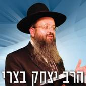 הרב יצחק בצרי icon