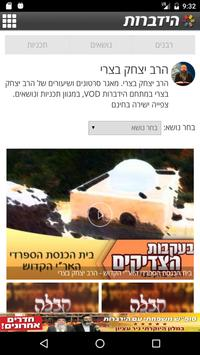 הרב יצחק בצרי screenshot 1