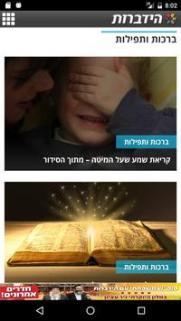 ברכות ותפילות screenshot 1