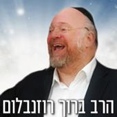 הרב ברוך רוזנבלום icon