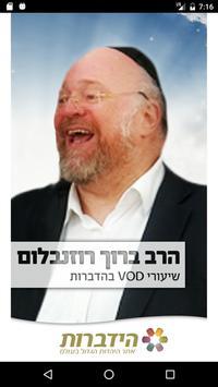 הרב ברוך רוזנבלום poster