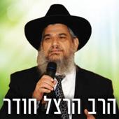 הרב הרצל חודר icon