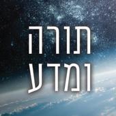 הידברות - תורה ומדע icon
