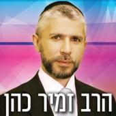 הרב זמיר כהן - האתר הרשמי icon