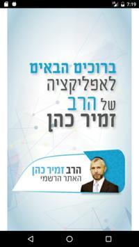 הרב זמיר כהן - האתר הרשמי poster