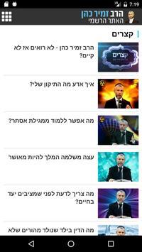 הרב זמיר כהן - האתר הרשמי screenshot 1