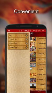 Shambhuraje - शंभूराजे : Sambhaji Maharaj History screenshot 1