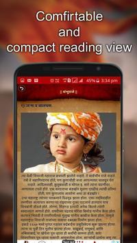 Shambhuraje - शंभूराजे : Sambhaji Maharaj History screenshot 2