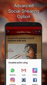 Shambhuraje - शंभूराजे : Sambhaji Maharaj History screenshot 3
