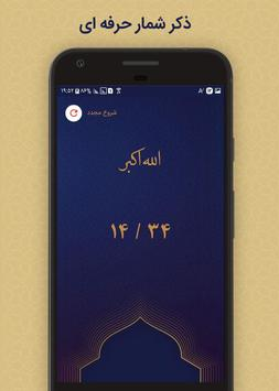 دعای جوشن کبیر screenshot 3