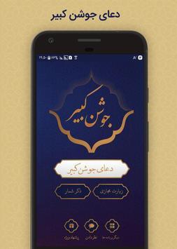 دعای جوشن کبیر poster