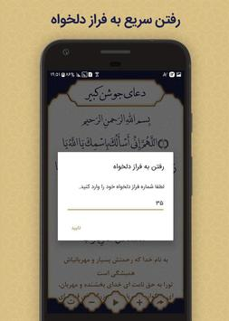 دعای جوشن کبیر screenshot 2
